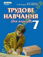 Трудове навчання для хлопців 7 клас (Лебедєв Д.В., Гедзик А.М., Юрженко В.В.) [2015]