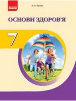 Основи здоров'я 7 клас (Тагліна О.В.) [2015]