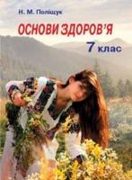 Основи здоров'я 7 клас (Поліщук Н.М.) [2015]
