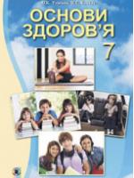 Основи здоров'я 7 клас (Бойченко Т.Є, Василашко І.П. і ін. ) [2015]