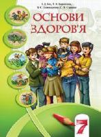 Основи здоров'я 7 клас (Бех І.Д., Воронцова Т.В. і ін.) [2015]