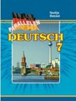 Німецька мова 7 клас 3-й рік навчання (Басай Н.П.) [2015]