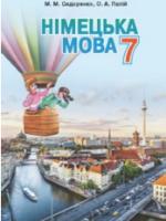 Німецька мова 7 клас 3-й рік навчання (Сидоренко М.М., Палій О.А.) [2015]