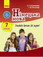 Німецька мова 7 клас 7-й рік навчання (Сотникова С.І.) [2015]