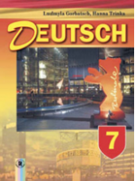 Німецька мова 7 клас (Горбач Л.В., Трінька Г.Ю.) [2015]