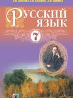 Русский язык 7 класс 3-й год обучения (Полякова Т.М. и др.) [2015]
