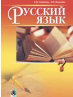 Русский язык 7 класс 7-й год обучения (Самонова Е.И., Полякова Т.М.) [2015]