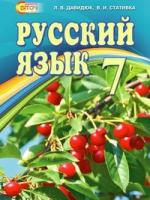 Русский язык 7 класс 7-й год обучения (Давидюк Л.В., Стивка В.И.) [2015]