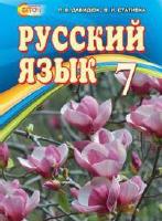 Русский язык 7 класс (Быкова Е.И., Давидюк Л.В. и др.) [2015]