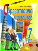 Образотворче мистецтво 7 клас (Федун С.І., Чорний О.В.) [2015]