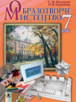 Образотворче мистецтво 7 клас (Железняк С.М., Ламонова О.В.) [2015]