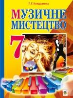 Музичне мистецтво 7 клас (Кондратова Л.Г.) [2015]