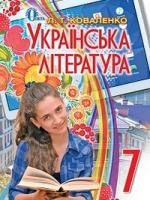 Українська література 7 клас (Коваленко Л.Т.) [2015]