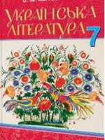 Українська література 7 клас (Авраменко О.М.) [2015]