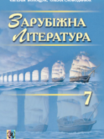 Зарубіжна література 7 клас (Волощук Є.В., Слободянюк О.М.) [2015]