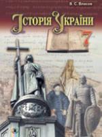 Історія України 7 клас (Власов В.С.) [2015]