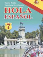 Іспанська мова 7 клас 7-й рік навчання (Редько В.Г., Береславська В.І.) [2015]