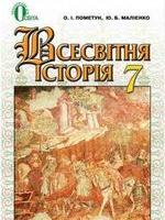 Всесвітня історія 7 клас (Пометун О.І., Малієнко Ю.Б.) [2015]