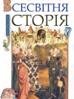 Всесвітня історія 7 клас (Подаляк Н.Г., Лукач І.Б., Ладиченко Т.В.) [2015]