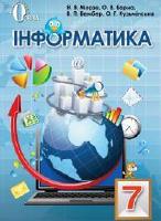 Інформатика 7 клас (Морзе Н.В.,  Барна О.В. і ін.) [2015]