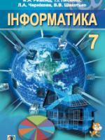 Інформатика 7 клас (Ривкінд Й.Я., Лисенко Т.І. і ін.) [2015]