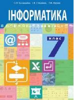 Інформатика 7 клас (Казанцева О.П., Стеценко І.В. і ін.) [2015]