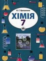 Хімія 7 клас (Ярошенко О.Г.) [2015]