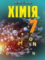 Хімія 7 клас (Савчин М.М.) [2015]