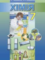 Хімія 7 клас (Лашевська Г.А., Лашевська А.А.) [2015]