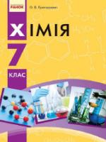 Хімія 7 клас (Григорович О. В.) [2015]
