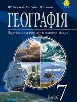 Географія 7 клас (Гілецький Й.Р., Чабан Р.Д., Сеньків М.І.) [2015]
