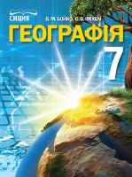 Географія 7 клас (Бойко В.М., Міхелі С.В.) [2015]