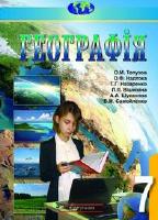 Географія 7 клас (Топузов О.М., Надтока О.Ф. і ін.) [2015]