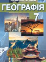 Географія 7 клас (Пестушко В.Ю., Уварова Г.Ш.) [2015]