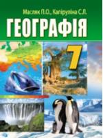 Географія 7 клас (Масляк П.О., Капіруліна С.Л.) [2015]