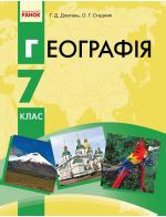 Географія 7 клас (Довгань Г. Д., Стадник О. Г.) [2015]