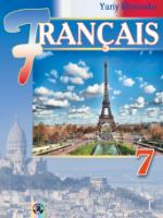 Французька мова 7 клас поглиблене вивчення (Клименко Ю.М.) [2015]
