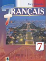 Французька мова 7 клас (Клименко Ю.М.) [2015]