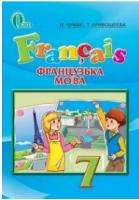 Французька мова 7 клас 3-й рік навчання (Чумак Н.П. , Кривошеєва Т.В.) [2015]