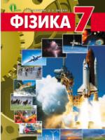 Фізика 7 клас (Засєкіна Т.М., Засєкін Д.О.) [2015]