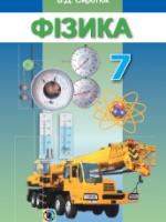 Фізика 7 клас (Сиротюк В.Д.) [2015]