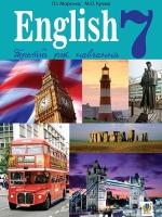 Англійська мова 7 клас (Морська Л.І., Кучма М.О.) [2015]