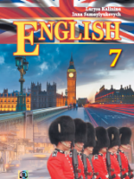 Англійська мова 7 клас (Калініна Л.В., Самойлюкевич І.В.) [2015]
