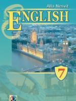 Англійська мова 7 клас (Несвіт А.) [2015]