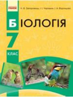 Біологія 7 клас (Запорожець Н.В., Черевань І.І., Воронцова І.А.) [2015]