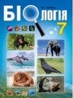 Біологія 7 клас (Соболь В.І.) [2015]