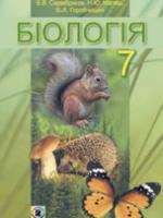 Біологія 7 клас (Остапченко Л.І., Балан П.Г., Серебряков В.В. і ін.) [2015]