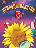 Природознавство 5 клас (Коршевнюк Т.В., Баштовий В.І.) [2013]