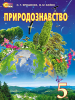 Природознавство 5 клас (Ярошенко О.Г., Бойко В.М.) [2013]