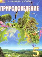 Природоведение 5 класс (Ярошенко О.Г., Бойко М.В.) [2013]